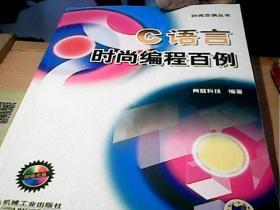 C语言时尚编程百例(含1CD)