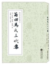 莆田马氏三代集武汉大学马思聪9787307204751
