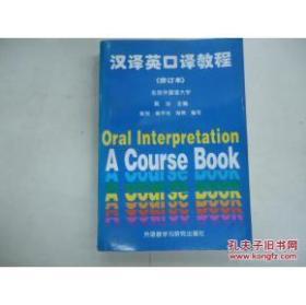 汉译英口译教程修订本 吴冰  外语教学与研究出版社