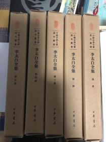 李太白全集
