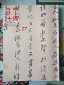 中国书法  2011 7