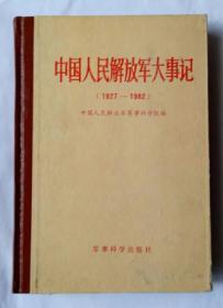 中国人民解放军大事记1927 -1982  精装