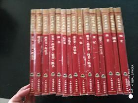 二十五史新编 全15册