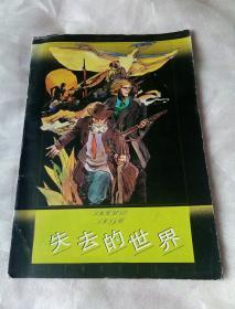 世界著名科幻小说画集:失去的世界