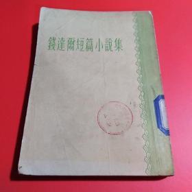钱达尔短篇小说集(1955年北京1版1印,繁体竖排)