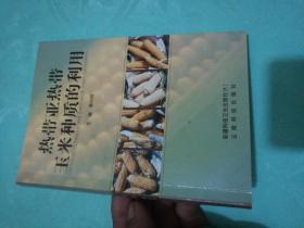 热带、亚热带玉米种质的利用