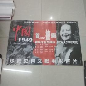 中国1949——电影海报