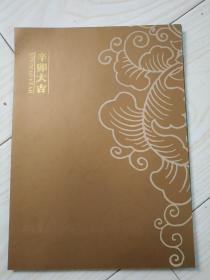 2011年大版兔票纪念册