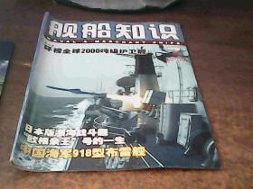 舰船知识 2005年7期