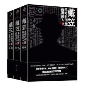 戴笠:黑暗时代里最黑的人(全3册)(揭开戴笠的神秘面纱,领略时代背后的惊心动魄)