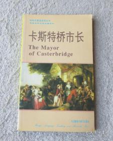 卡斯特桥市长 史明 外语教学与研究出版社