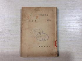 文学丛刊:使命(李健吾著 民国三十七年再版)