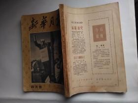 新华月报 (1951年4月号)【馆藏 书里干净】