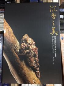 沉香之美 郑尧锦的沉香雕刻艺术  9787514213164
