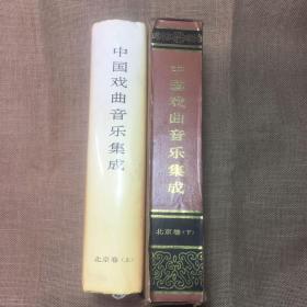 中国戏曲音乐集成 北京卷