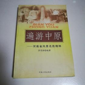 遍游中原:河南省风景名胜精粹