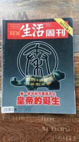 三联生活周刊2007年第8期(创业也能毁掉一个人的一辈子)