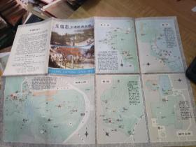 无锡市交通旅游地图(1983年1版,1984年2印)