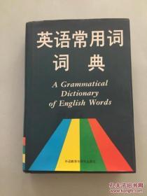 英语常用词词典