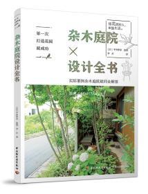 第一次打造花园就成功.杂木庭院设计全书