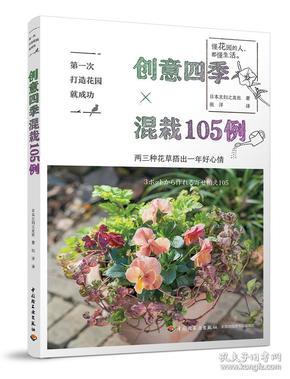 第一次打造花园就成功.创意四季混栽105例