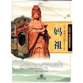 中国民间传说人物:海神天后渔家女-妈祖