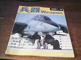 兵器 2001年6期