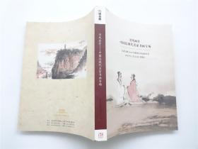 江苏九德2013年迎春艺术品拍卖会    书风画骨--中国近现代名家书画专场
