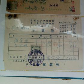 民国满洲国同记商场票证之五(带税票)
