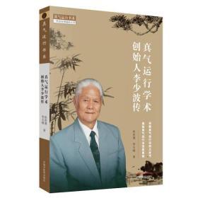 真气运行学术创始人李少波传