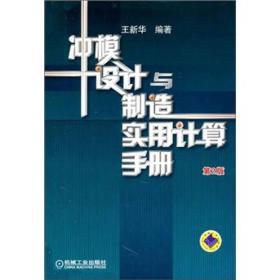 冲模设计与实用计算手册(第2版)