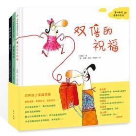 爱的教育图画书系列