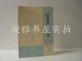 陕西中草药生产技术.第一集  1971年一版一印