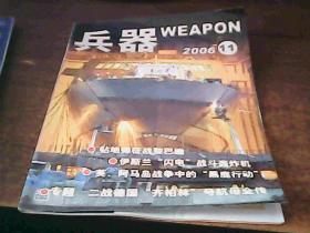 兵器 2006年11期