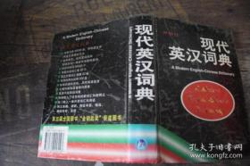 现代英汉词典 本社词典编辑室 外语教学与研究出版社 97875600060