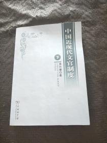 中国近现代文官制度 下册 书品如图 避免争议