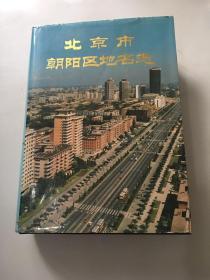 北京市朝阳区地名志