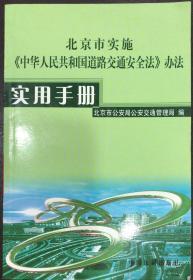 北京市实施《中华人民共和国道路交通安全法》办法实用手册 李建华 毕庶琪 主编  中国法制出版社