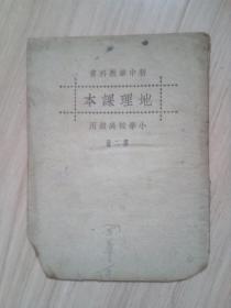 《新中华教科书》地理课本(小学校高级用)第二册