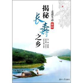 揭秘长寿之乡:走进生态麻阳
