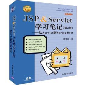 JSP&Servlet学习笔记(第3版)——从Servlet到SpringBoot