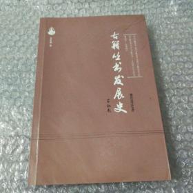 古籍丛书发展史