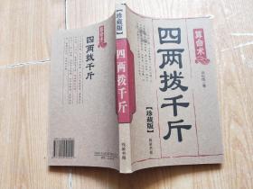 四两拨千斤【珍藏版】