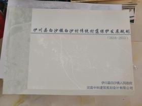 伊川县白沙镇白沙村传统村落保护发展规划(2018-2035)