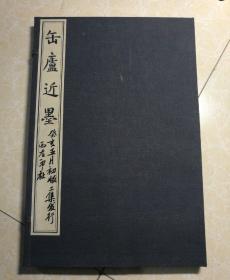 缶庐近墨(第二集)35幅 皆为吴昌硕70后作.