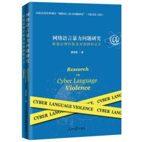网络语言暴力问题研究