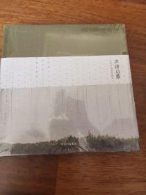 声律启蒙:吴冠中插图珍藏版:中国国家地理图书出品