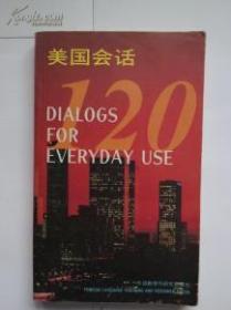 美国会话120  迪安柯里 应天 刁清君 外语教学与研究出版社 978