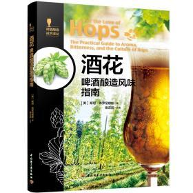 酒花:啤酒酿造风味指南-啤酒酿造技术译丛