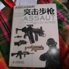 世界轻武器精粹